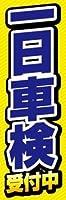 のぼり旗スタジオ のぼり旗 一日車検002 通常サイズH1800mm×W600mm