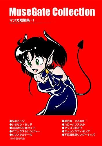 MuseGate Collection ShortStory-1 (manga) (Japanese Edition)