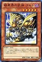 遊戯王カード 【 暗黒界の武神 ゴルド 】 SD21-JP011-N ≪デビルズ・ゲート≫