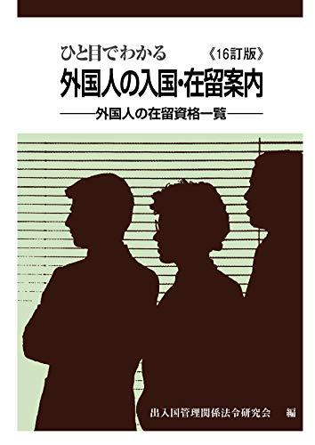 ひと目でわかる 外国人の入国・在留案内《16訂版》-外国人の在留資格一覧-