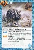 バトルスピリッツ 超古代遺跡ルルイエ / ウルトラ怪獣超決戦(BSC24) / シングルカード / BSC24-046