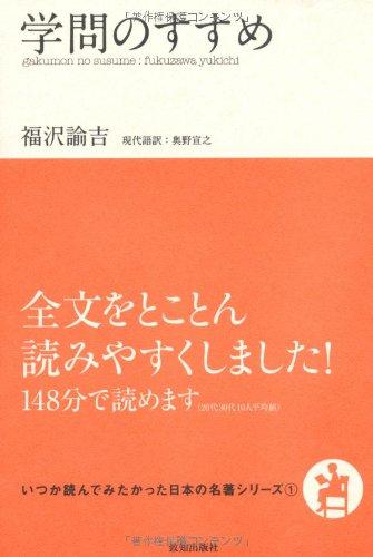 学問のすすめ (いつか読んでみたかった日本の名著シリーズ1)の詳細を見る