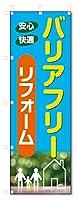 のぼり旗 バリアフリーリフォーム (W600×H1800)介護・改装