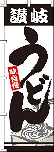 のぼり 讃岐うどん 0020253IN