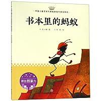 书本里的蚂蚁:中国儿童文学大奖名家名作美绘系列-读出想象力(第一辑)