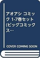 アオアシ コミック 1-7巻セット (ビッグコミックス)