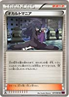 ポケモンカードXY オカルトマニア / バンデットリング(PMXY7)/シングルカード