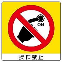 838-07 ユニステッカー 操作禁止 12枚組