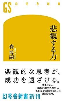 [森博嗣]の悲観する力 (幻冬舎新書)