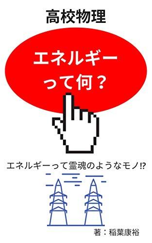 高校物理 エネルギーってなに?: エネルギーって霊魂のようなモノ!? 大阪の家庭教師シリーズ