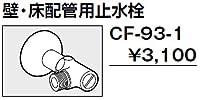 INAX LIXIL・リクシル トイレ シャワートイレ 別売給水分岐金具 壁・床配管用止水栓 (G(1/2)用) 【CF-93-1】 ウォシュレット