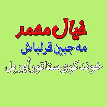 Khawand Kawi Stah Tor