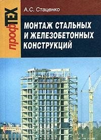 Installation Of Steel And Reinforced Concrete Structures A Manual For Technical And Vocational Education Montazh