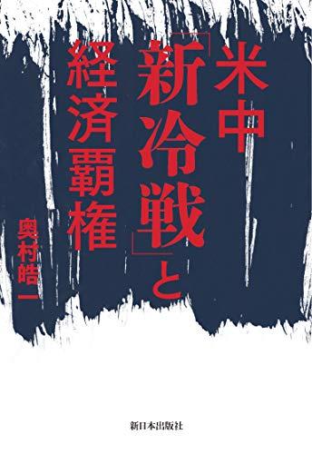 米中「新冷戦」と経済覇権