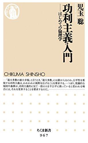 功利主義入門 ──はじめての倫理学 (ちくま新書)