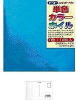 トーヨー 単色カラーホイル 水色 14枚入 + 画材屋ドットコム ポストカードA