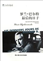 The Last Days of Roland Barthes (Chinese Edition)