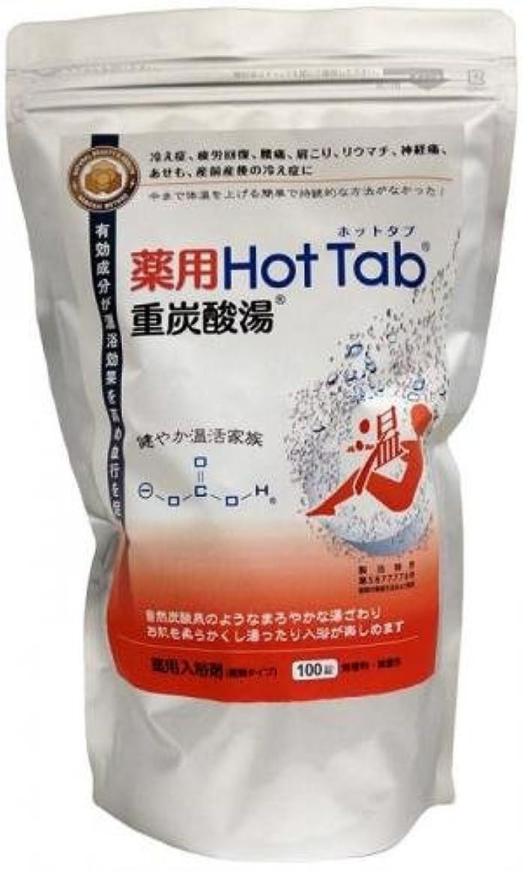 拡散するバンケットハイキングに行く薬用Hot Tabホットタブ 重炭酸湯(100錠入り) 3個セット