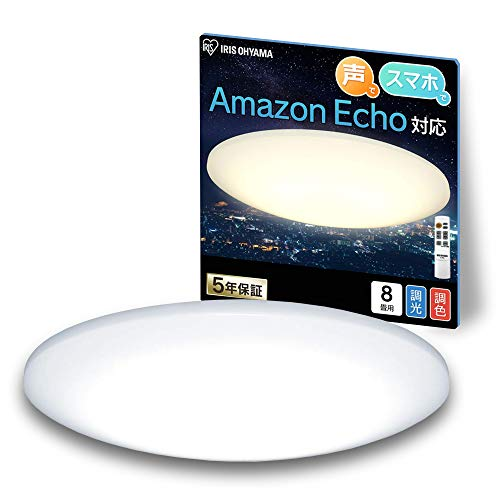 【Amazon Alexa認定 LEDシーリングライト 】アイリスオーヤマ Alexa対応 LED シーリングライト 調光 調色 8...