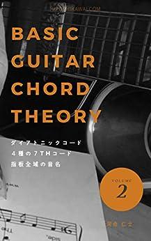 [河合仁士]のギターコード理論の基礎: CAGEDシステムシリーズ第2弾 ダイアトニックコードと4種の7thコード、そして指板の音名の把握