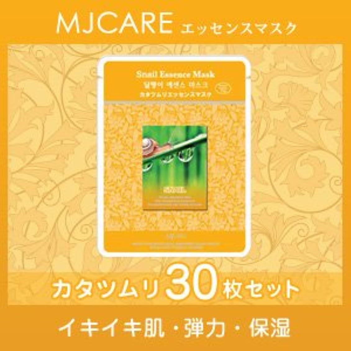 週末コミットメント心理的MJCARE (エムジェイケア) かたつむり エッセンスマスク 30セット