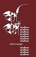 Dharma Aani Dhamma (Marathi)