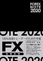 FOREX NOTE 2020 / 為替手帳 (黒)