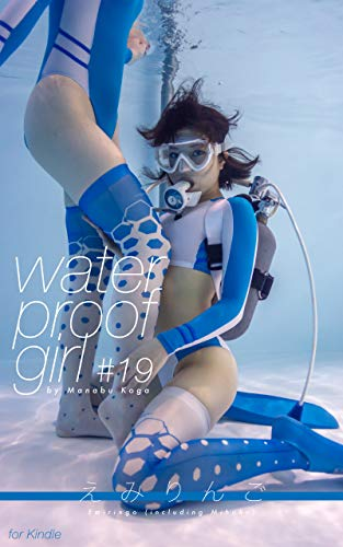 water proof girl #19 Emiringo (Japanese Edition)