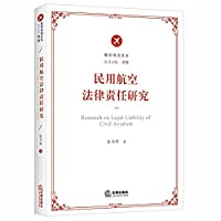 Civil aviation liability study(Chinese Edition)