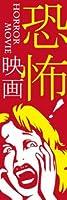 のぼり旗スタジオ のぼり旗 恐怖映画002 大サイズ H2700mm×W900mm