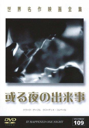 或る夜の出来事 [DVD]日本語吹き替え版