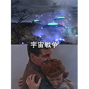 """宇宙戦争(字幕版)"""""""