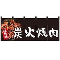 のれん 炭火焼肉(黒) NR-28 (受注生産)【宅配便】 [並行輸入品]