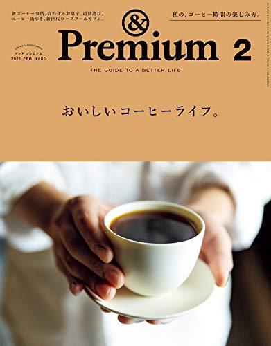 &Premium(アンド プレミアム) 2021年2月号 [おいしいコーヒーライフ。] [雑誌]