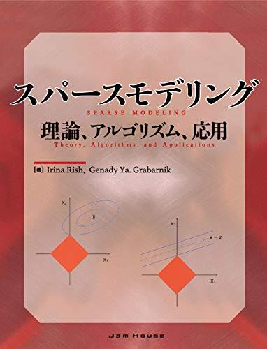 スパースモデリング 理論、アルゴリズム、応用