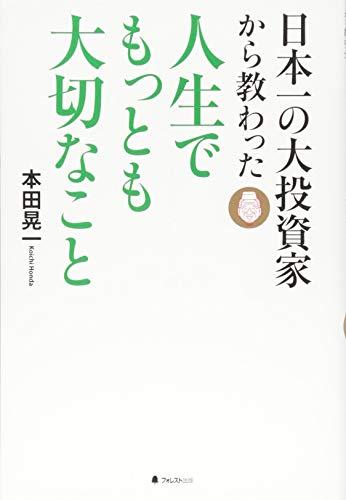 日本一の大投資家から教わった人生でもっとも大切なこと