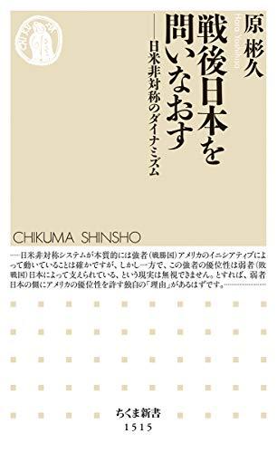 戦後日本を問いなおす ――日米非対称のダイナミズム (ちくま新書)
