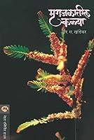 Mrugajalatil Kalya