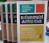 LEARN KANNADA THROUGH MALAYALAM, TELUGU THROUGH MALAYALAM, HINDI THROUGH MALAYALAM, TAMIL THROUGH MALAYALAM - 4 Books Set