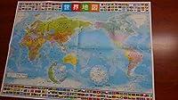 地理学習にお役だち!! 世界地図