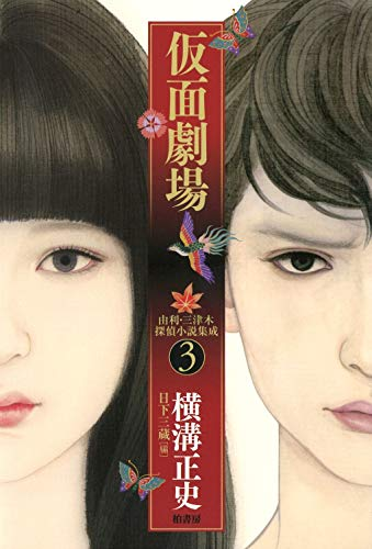 由利・三津木探偵小説集成3 仮面劇場