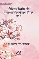 Giriraj Kishor Ke Katha-Sahitya Me Gandhi Vichar Bhag 1 Vol. 1