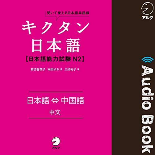 『キクタン日本語 日本語能力試験 N2 日本語⇔中国語(Japanese⇔Chinese)』のカバーアート