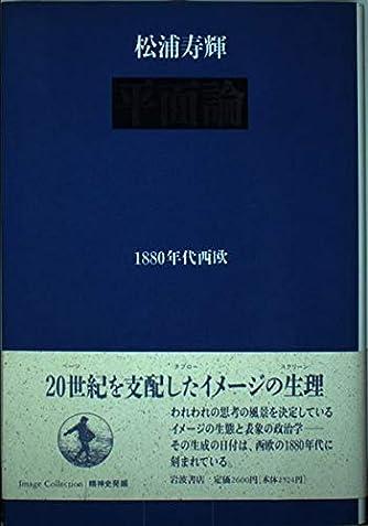 平面論―1880年代西欧 (Image Collection精神史発掘)