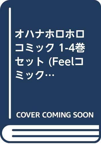 オハナホロホロ コミック 1-4巻セット (Feelコミックス)