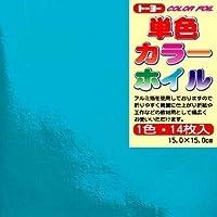 トーヨー 単色カラーホイル 水色 14枚入 066006 【× 3 冊 】
