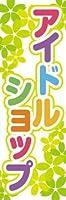 のぼり旗スタジオ のぼり旗 アイドルショップ008 大サイズ H2700mm×W900mm