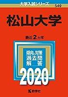 松山大学 (2020年版大学入試シリーズ)