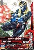 ガンバライジング/バッチリカイガン6弾/K6-028 仮面ライダー威吹鬼 N