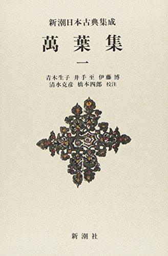 新潮日本古典集成〈新装版〉 萬葉集 一